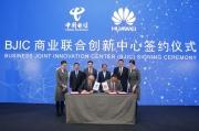 中国电信与华为成立商业联合创新中心  MWC展示三大最新成果