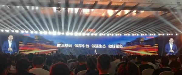 2021阿里云北京峰会:加大云覆盖 做强云基础  做好服务