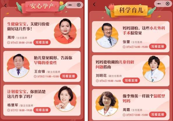 """关爱""""她""""健康,中科院院士黄荷凤和顶尖妇产专家做客腾讯医典"""
