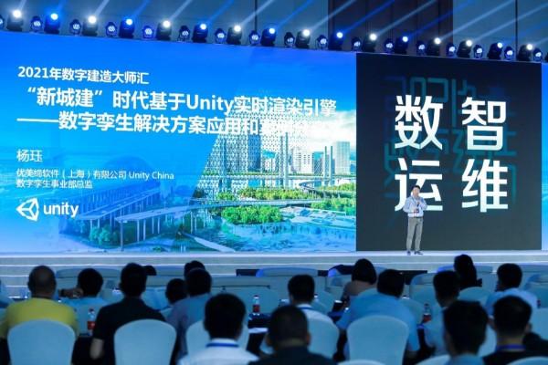 Unity亮相第七届中国工程建设互联网大会,与生态合作伙伴共塑行业科技价值