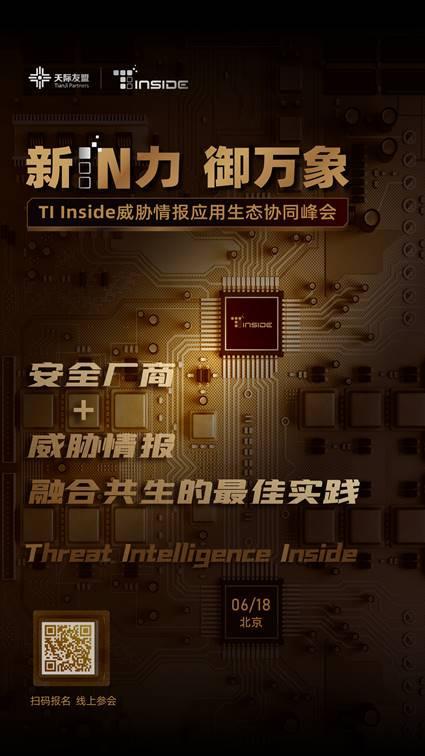 TI Inside峰会即将启航,打造威胁情报应用生态协同盛宴