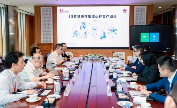 华为联合医疗产业伙伴推进5G智慧医疗集成合作