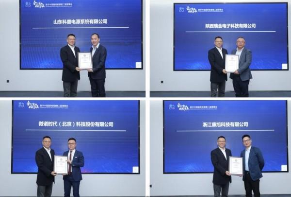 合心聚力,共创多赢——数字中国服务联盟第二次理事会成功召开