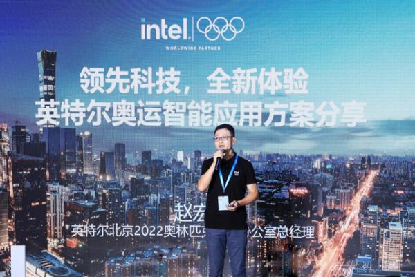 科技赋能奥运 英特尔北京2022年冬奥会体验中心落成