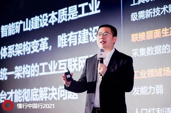 绽放矿山的智慧之花:懂行中国行2021·华为榆林碳中和能源峰会成功举办