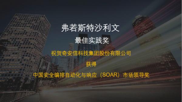 """奇安信荣膺Frost&Sullivan""""中国安全编排自动化与响应(SOAR)市场领导奖"""""""