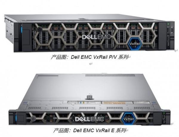 戴尔科技集团重塑超融合标杆  Dell EMC VxRail彰显更强性能和存储灵活性