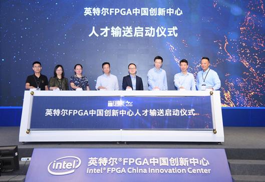 战略升级 英特尔FPGA中国创新中心的人才培养之道