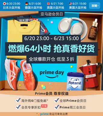 """亚马逊 Prime会员日: 一场""""买买买""""狂欢,超200万个超值优惠"""