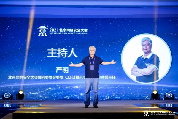 BCS2021:2500亿市场 中国网络安全企业的机与责