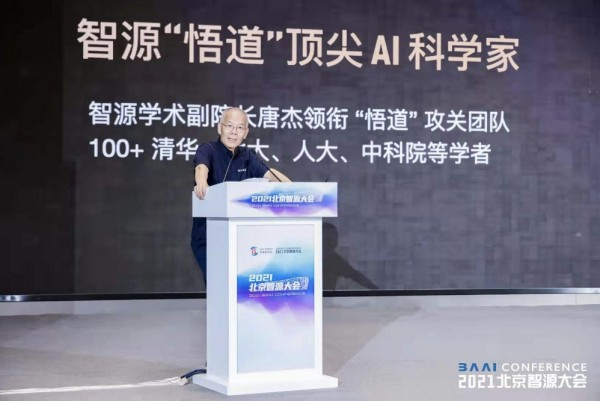 """2021北京智源大会很有""""料"""":发布全球最大智能模型,打造虚拟大学生,推动全方位生态合作"""