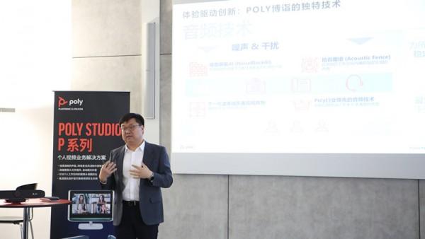Poly博诣发布全新Poly Studio P系列专业个人视频设备  沟通尽在掌握之间