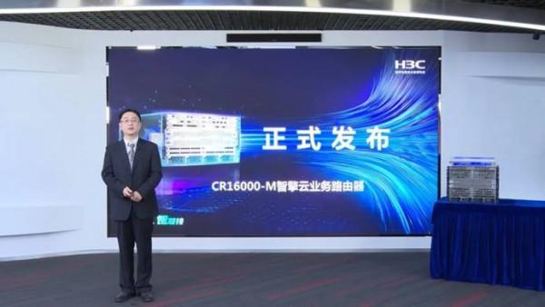芯路由,智联接 新华三发布CR16000-M智擎云业务路由器
