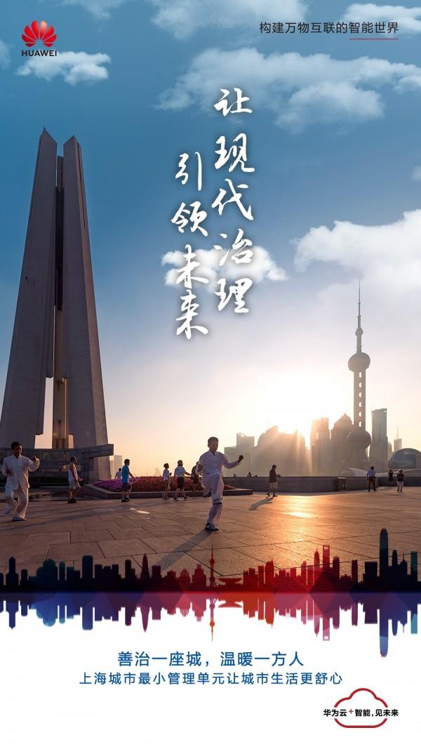 """华为鲁勇:城市从""""数治""""到""""善治"""",精细化治理是实现""""以人为本""""的关键"""