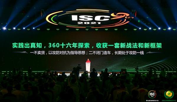 周鸿�tISC发布360战略目标:构建国家级的分布式安全大脑