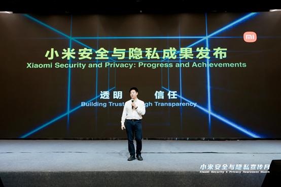 小米安全与隐私宣传月圆满落幕:保护用户的安全与隐私 架起一座透明和信任的桥梁