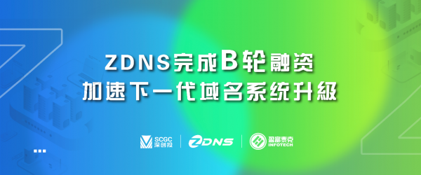 ZDNS完成B轮融资,加速下一代域名系统升级