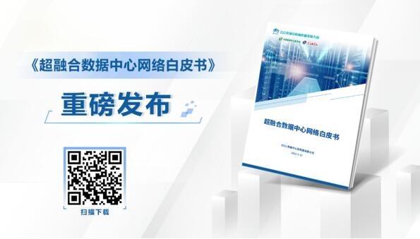 2021数据中心高质量发展大会隆重发布《超融合数据中心网络白皮书》