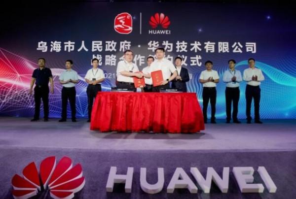 加码传统产业数字化转型,乌海与华为共建工业互联网创新中心