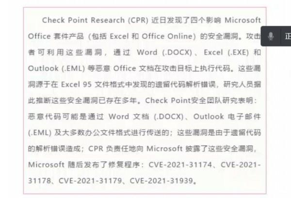 为您守护数字化时代数据安全的Check Point Harmony