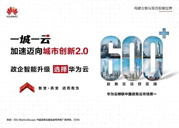 华为政务云引领吕梁大数据产业发展新业态,助力吕梁经济转型