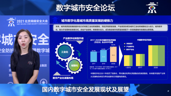 BCS数字城市安全论坛顺利召开 业界共话数字城市新理念