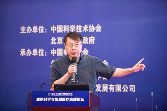 """""""第二十三届中国科协年会——生命科学与智慧医疗""""高峰论坛在京成功举办"""