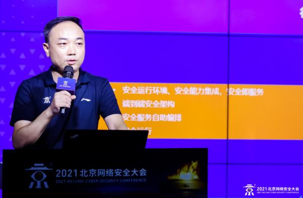 """聚焦BCS 2021:多个""""内生安全""""行业落地成果发布"""
