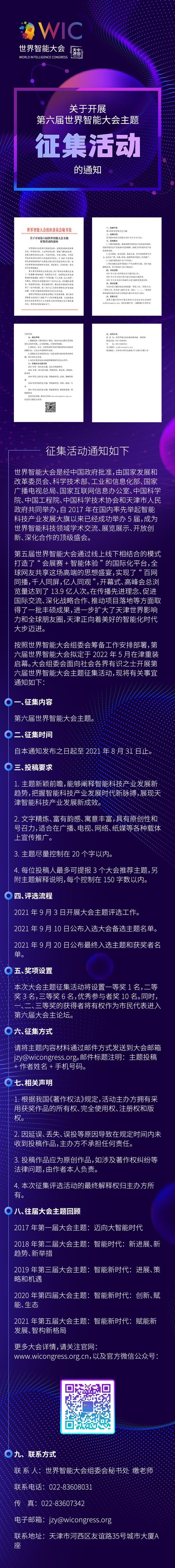 【津彩鲜知】关于开展第六届世界智能大会主题征集活动的通知