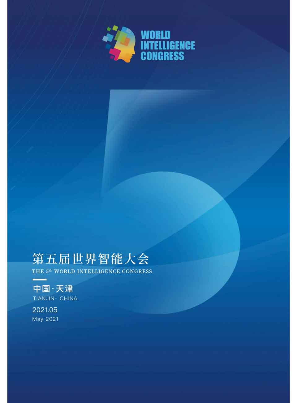 第五届世界智能大会宣传册