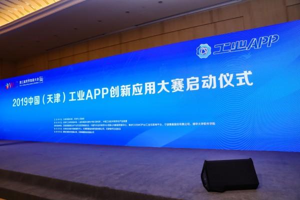 2020中国(天津)工业APP创新应用大赛