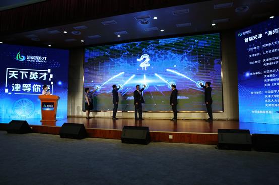 """2020天津市""""海河英才""""创业大赛"""
