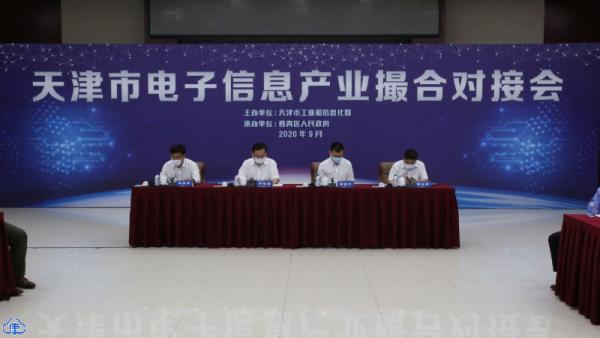 """""""接链""""搭桥 促企""""联姻"""" 天津市电子信息产业撮合对接会22个项目签约"""