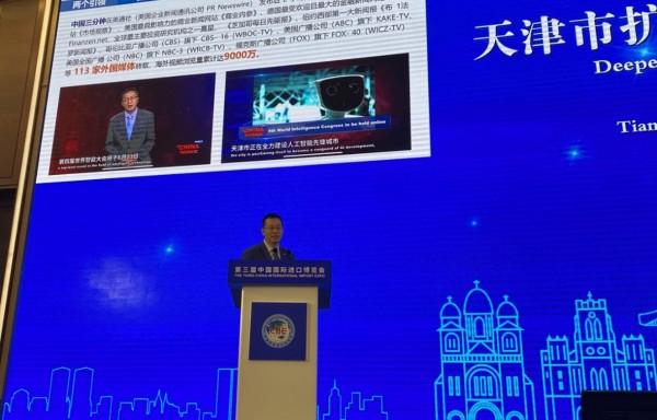 世界智能大会在第三届中国国际进口博览会期间成功推介