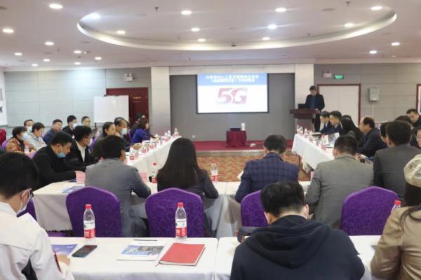 天津市5G发展联盟组织召开5G+工业互联网(纺织服装方向)示范项目供需对接会
