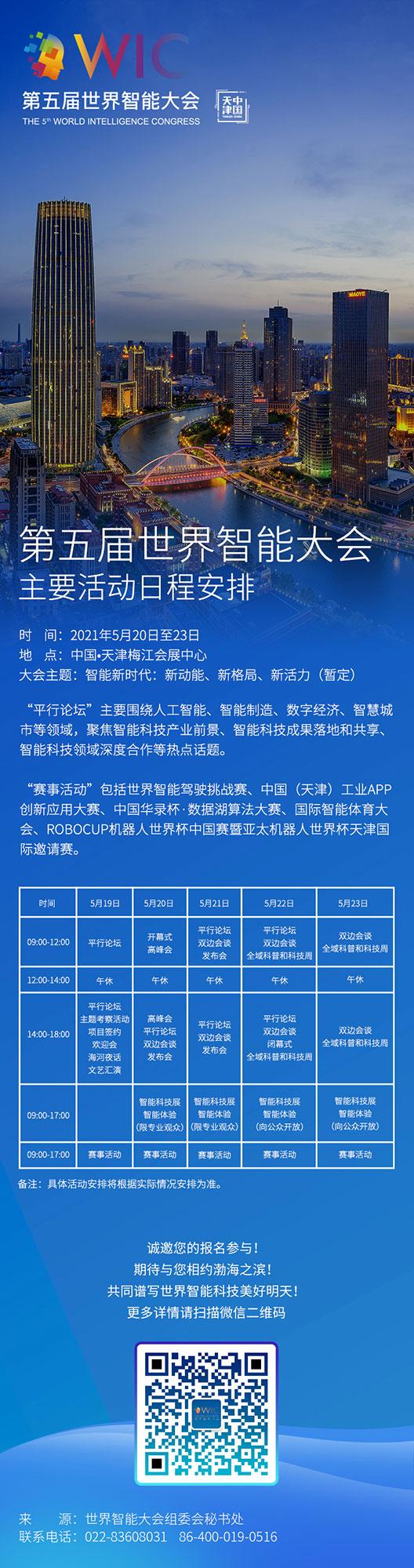 第五届世界智能大会主要活动日程安排