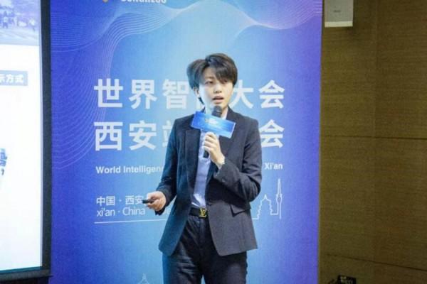 第五届世界智能大会西安站推介会圆满落幕