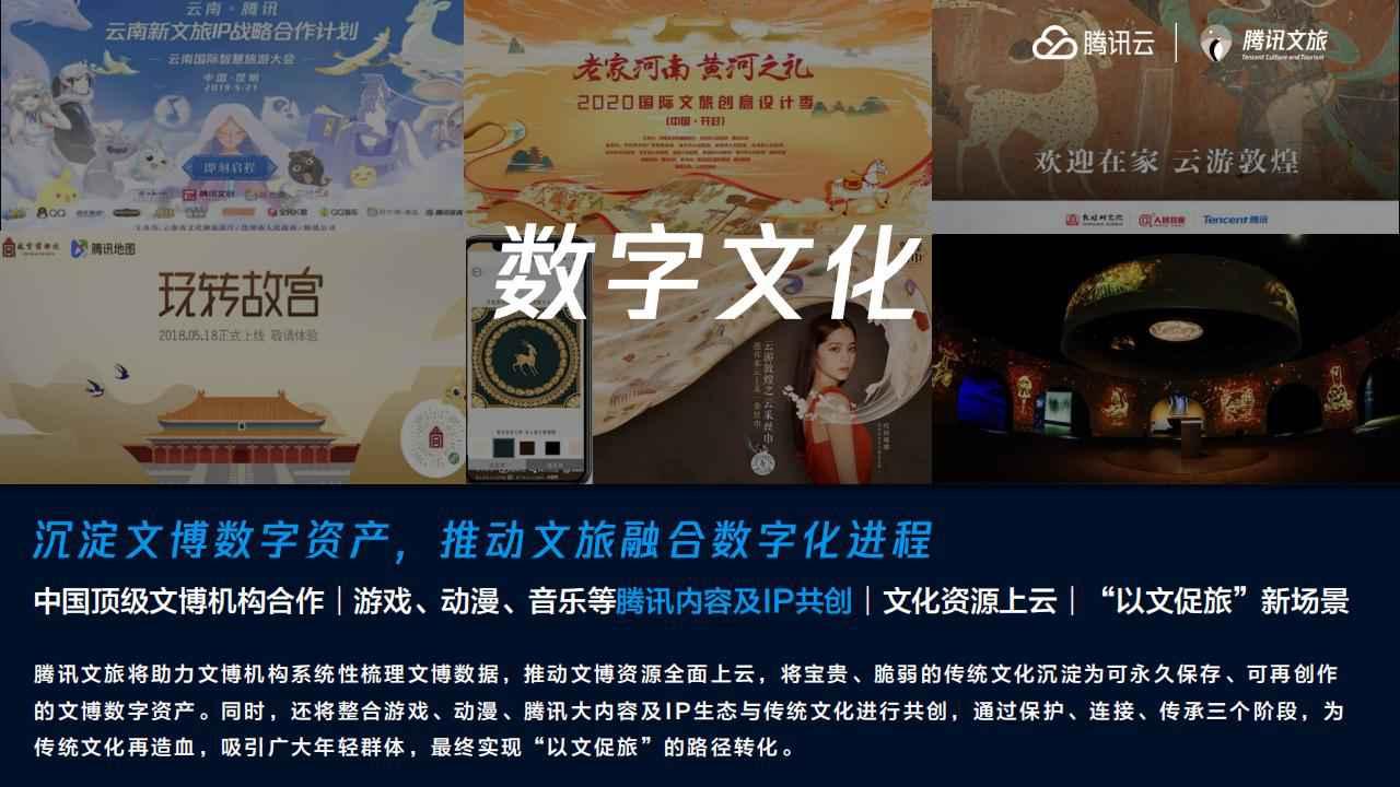 深圳市腾讯科技有限公司