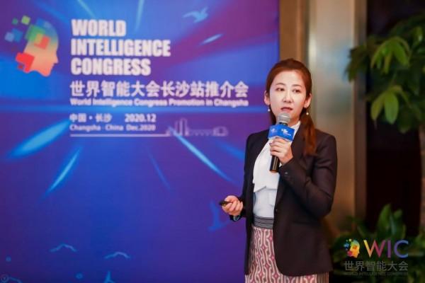 第五届世界智能大会长沙站推介会圆满落幕